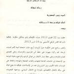 Lettre de démission en arabe